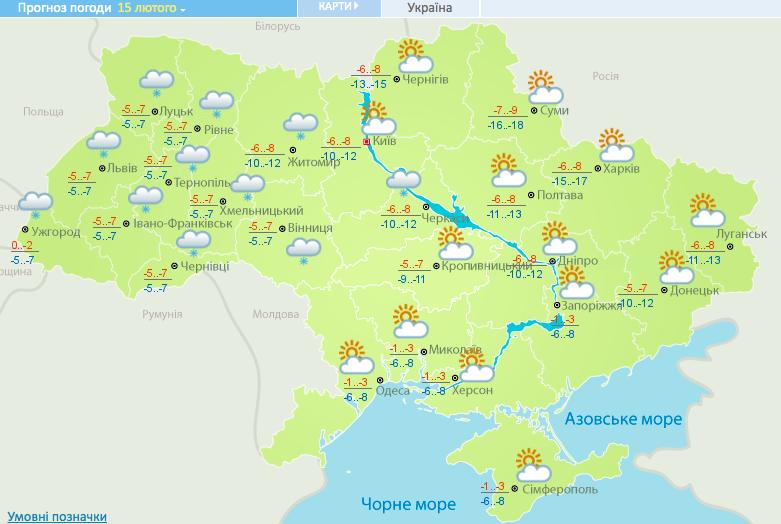 Погода в Украине 15 февраля / meteo.gov.ua