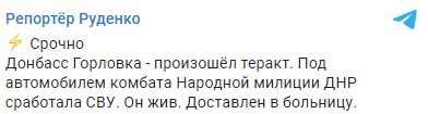 """В Горловке взорвали авто с главарем боевиков """"ДНР"""""""