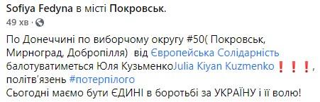 Партия Порошенко выдвигает кандидатом в нардепы фигурантку дела Шеремета