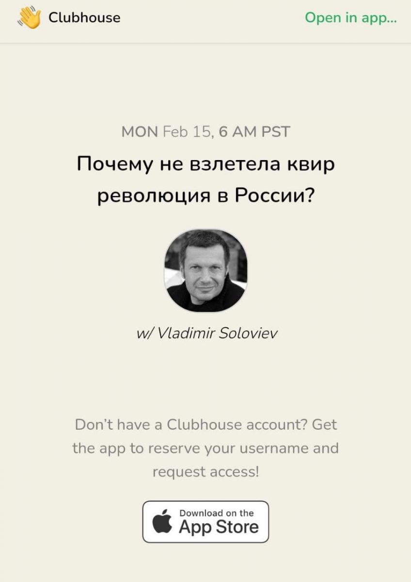 В Clubhouse забанили Владимира Соловьева