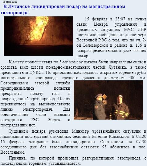 Пожар на газопроводе в Луганске: главные подробности и неожиданная угроза
