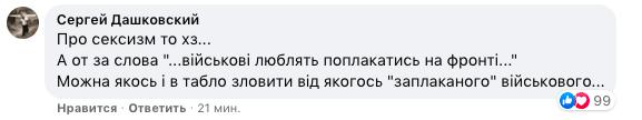 Арестович публічно образив жінок-політиків і військових ЗСУ