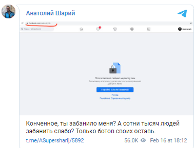 """Зеленський """"забанив"""" Шарія у своєму Facebook, блогер обурюється"""