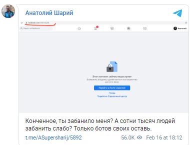 """Зеленский """"забанил"""" Шария в своем Facebook, блогер негодует"""