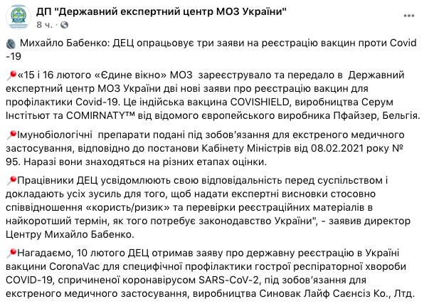 В Украине получили документы на регистрацию вакцины от COVID-19 компании Pfizer