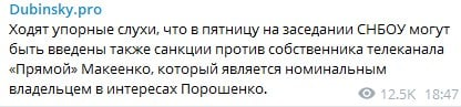 """Нардеп сообщил о """"бомбе"""", которую могут """"взорвать"""" на заседании СНБО"""