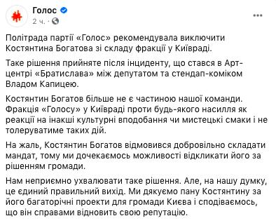 Голос изгнала из фракции депутата, который избил ведущего на концерте