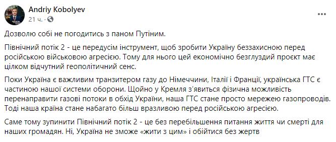 В США раскрыли планы России против Украины в случае запуска Северного потока-2