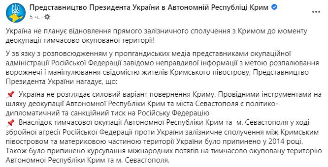 У Зеленського оцінили ймовірність військової операції України для повернення Криму