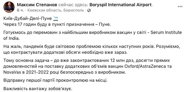 Глава Минздрава Степанов вылетел в Индию за вакцинами от COVID-19 для украинцев