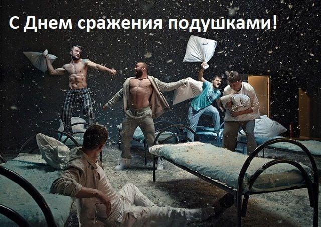 С Днем сражения подушками