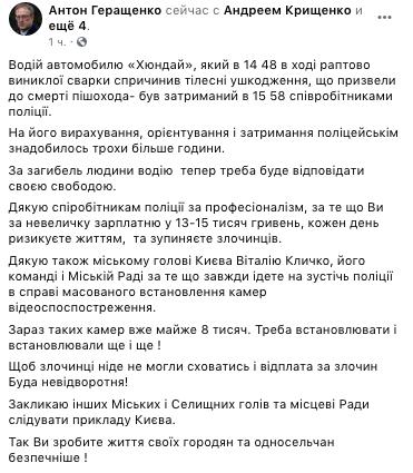 Убийство пешехода в центре Киева: в полиции сообщили подробности