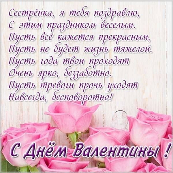 привітання з днем ангела валентина картинки і листівки