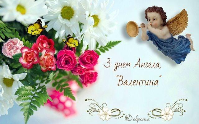 привітання з днем ангела валюша картинки листівки