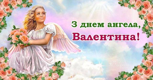 листівка З днем ангела валентина