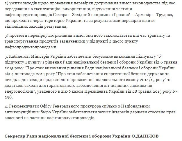 Зеленський повернув Україні нафтопровід, який раніше привласнив Медведчук