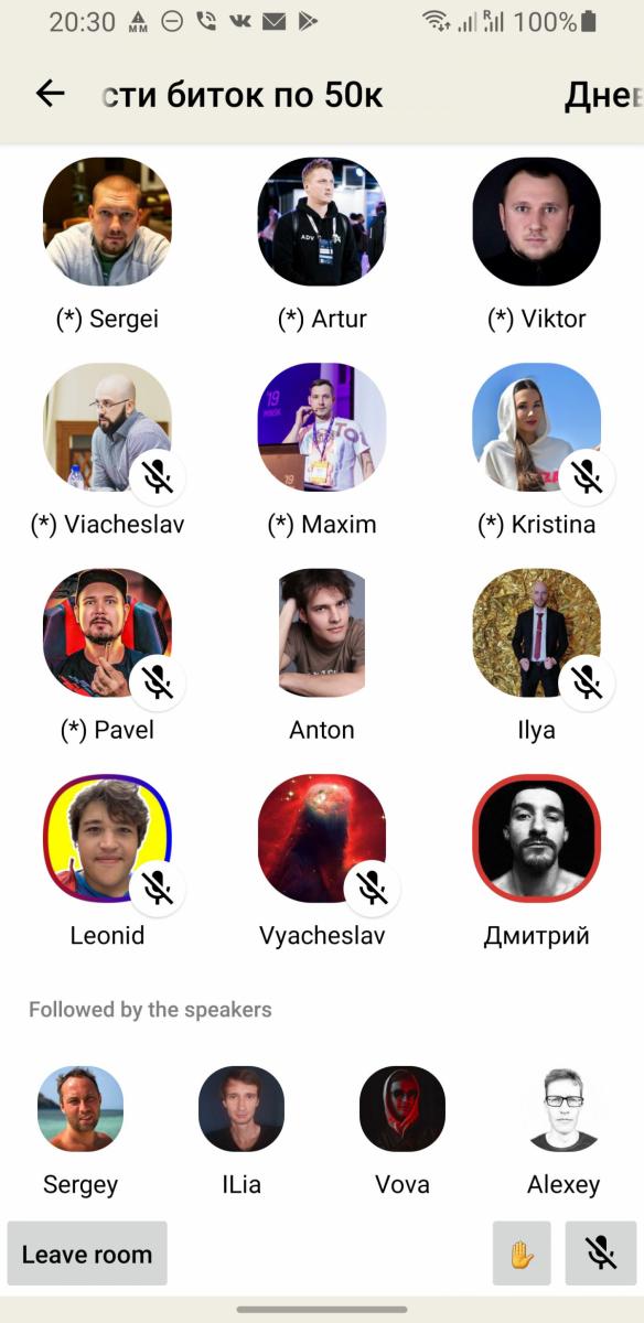 Как установить Clubhouse на Android: пошаговая инструкция