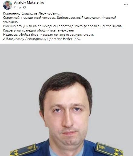 Стало известно, кто погиб от кулака дерзкого водителя в центре Киева