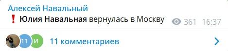 Юлія Навальна несподівано повернулася в Росію