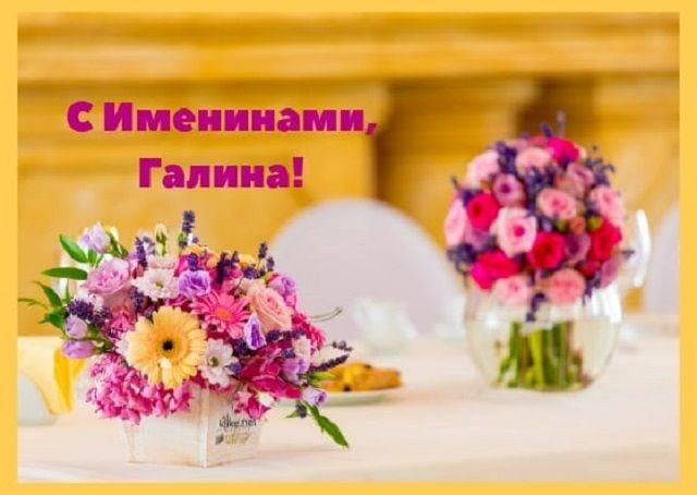 день ангела Галина картинки