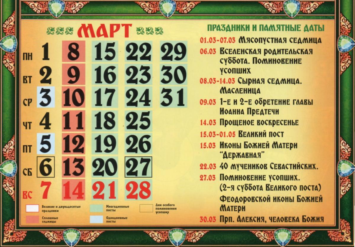 Православный календарь на март 2021 распечатать
