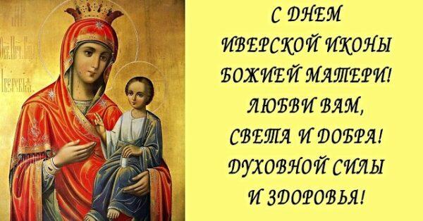 картинки с днем иверской иконы - праздник иверской божьей матери