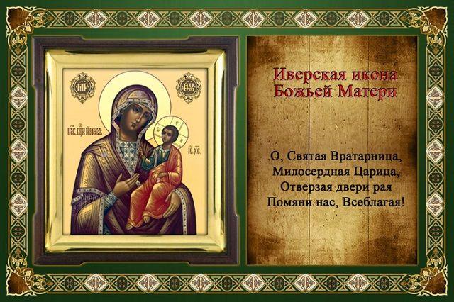 открытки с днем иверской иконы