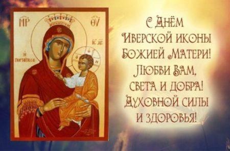 открытки с днем иконы иверской божьей матери - иверская икона божией матери картинки