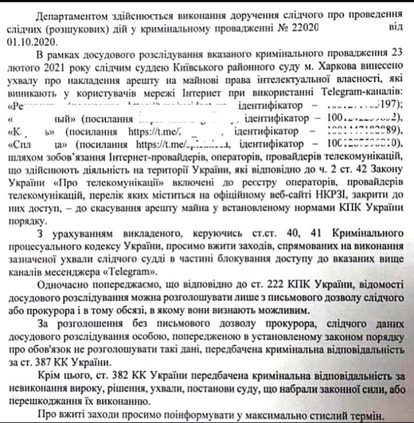 СБУ просит провайдеров заблокировать Telegram-каналы: кто попал в список