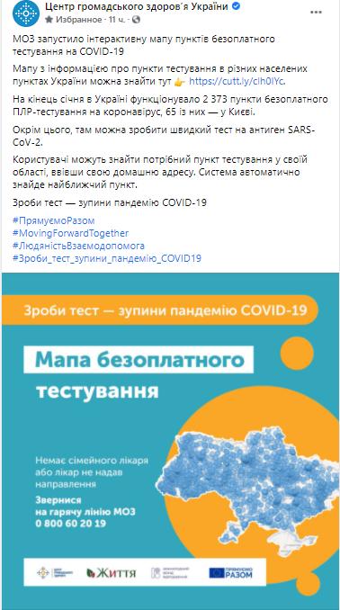 Минздрав обнародовал карту бесплатных пунктов тестирования на COVID-19