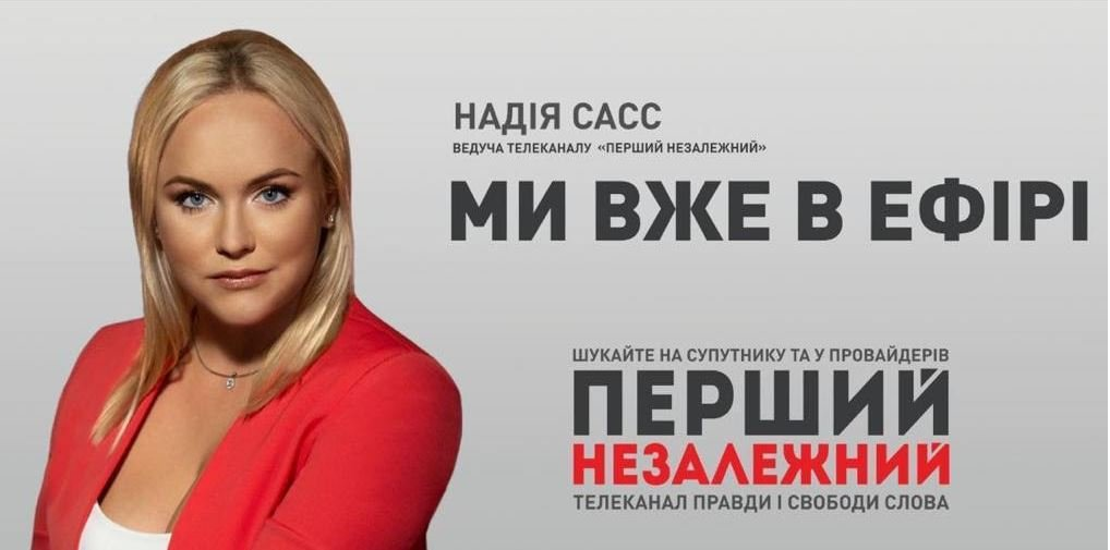 Надежда Сасс / Детектор медиа