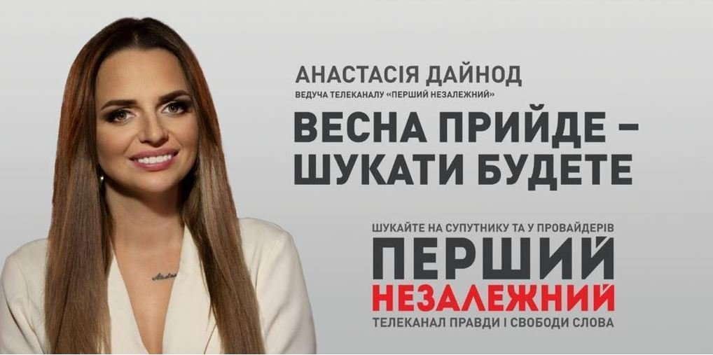 Анастасия Дайнод / Детектор медиа