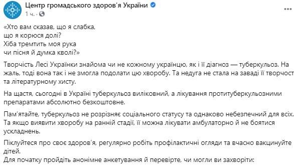 В Минздраве своеобразно отметили 150-летний юбилей Леси Украинки