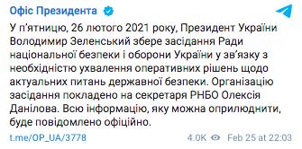 Зеленский снова созывает СНБО