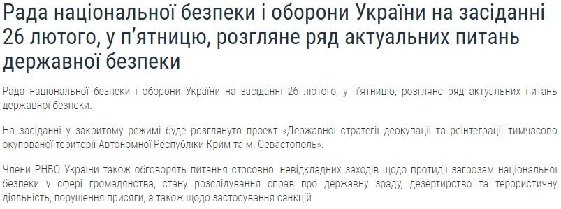 У Данилова назвали повестку заседания СНБО с вопросом о санкциях