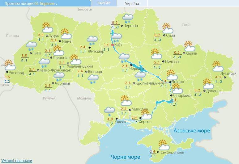 В первый день марта ряду областей Украины светит мокрый снег