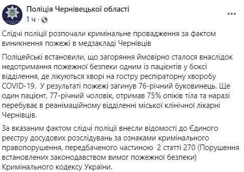 Всплыла неожиданная версия причины пожара в больнице в Черновцах