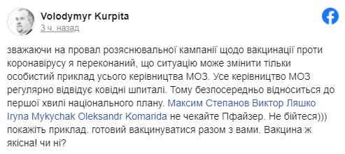 Инфекционист публично призвал Степанова и Ляшко привиться индийской вакциной