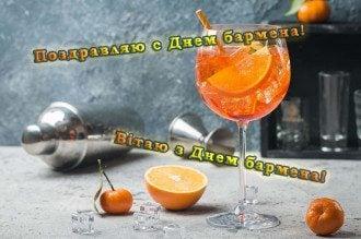 День бармена - прикольні привітання в прозі і віршах, листівки
