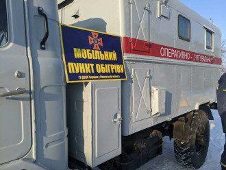В Украине развернули сеть пунктов обогрева / dsns.gov.ua