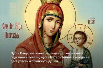 25 февраля - праздник Иверской иконы приметы и молитвы