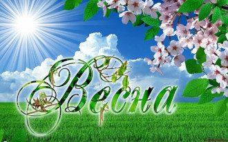 Привітання з першим днем весни - красиві картинки, гіфи і побажання