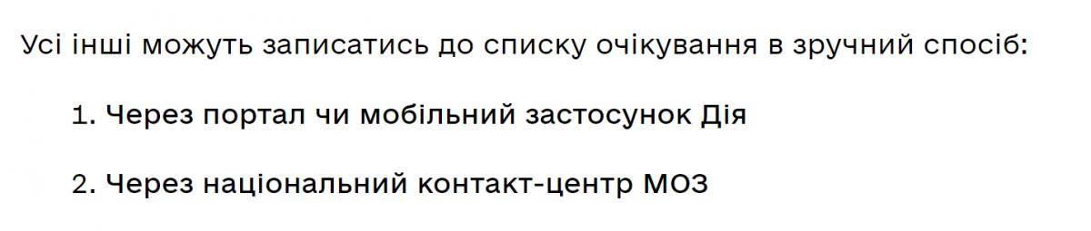 У Зеленского провернули хитрость с записью на COVID-вакцинацию