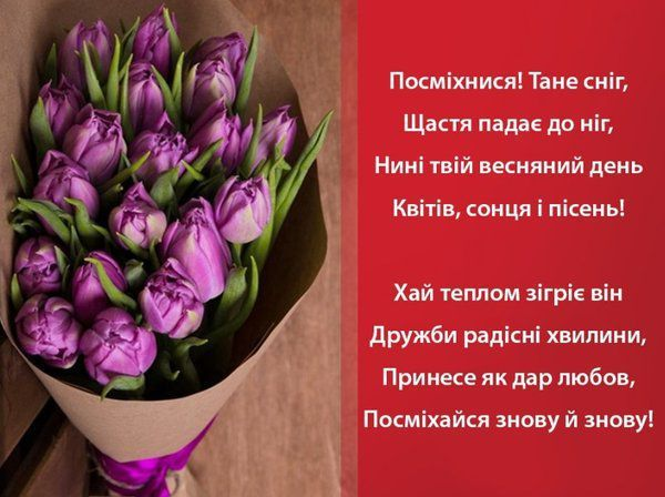 прикольні картинки 8 березня скачати безкоштовно - привітання з 8 березня Листівки з текстом