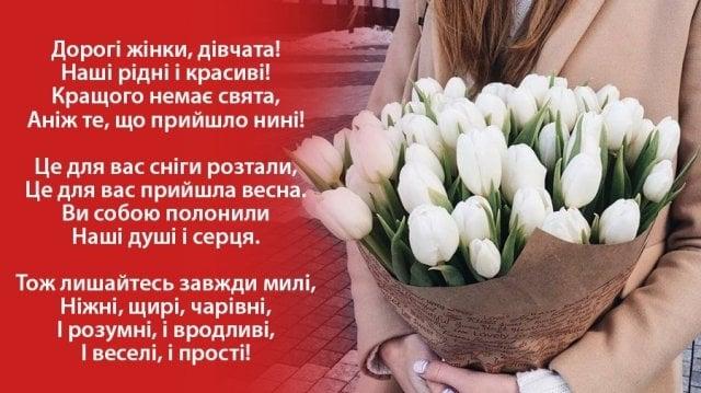 листівки на 8 березня з побажаннями