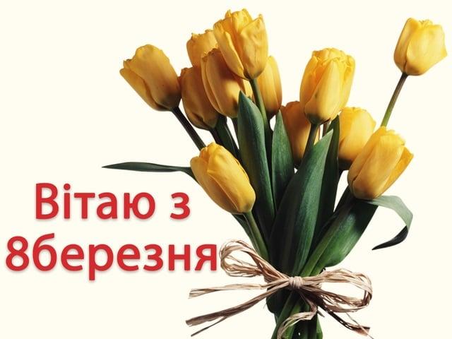 Картинки 8 березня красиві