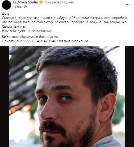 Умер известный украинский актер, который снимался в сериале Сваты