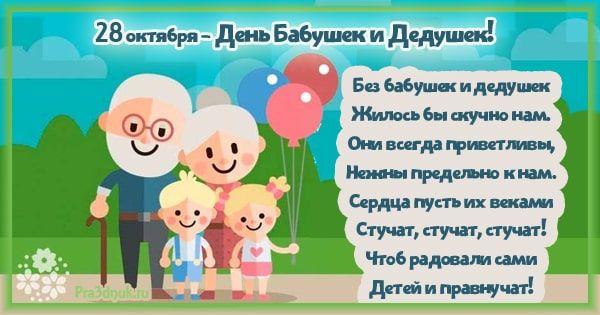 Завантажити безкоштовно Листівки З днем бабусь і дідусів
