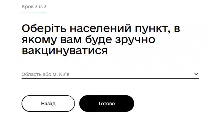 Сайт Дія