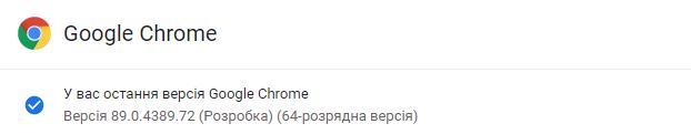Обновлённый Google Chrome 89 получил ряд полезных нововведений